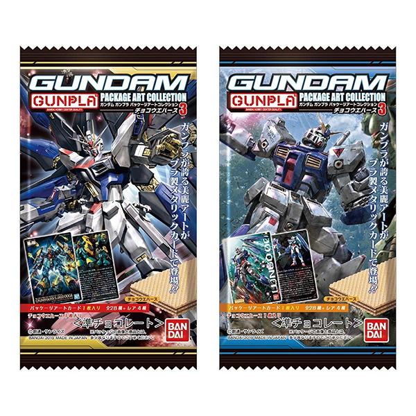 【食玩】『GUNDAMガンプラ パッケージアート コレクション チョコウエハース3』20個入りBOX