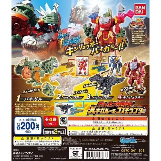 騎士竜戦隊リュウソウジャー『ガシャポン可動変形 パキガルー&コスモラプター』ガシャポン-006