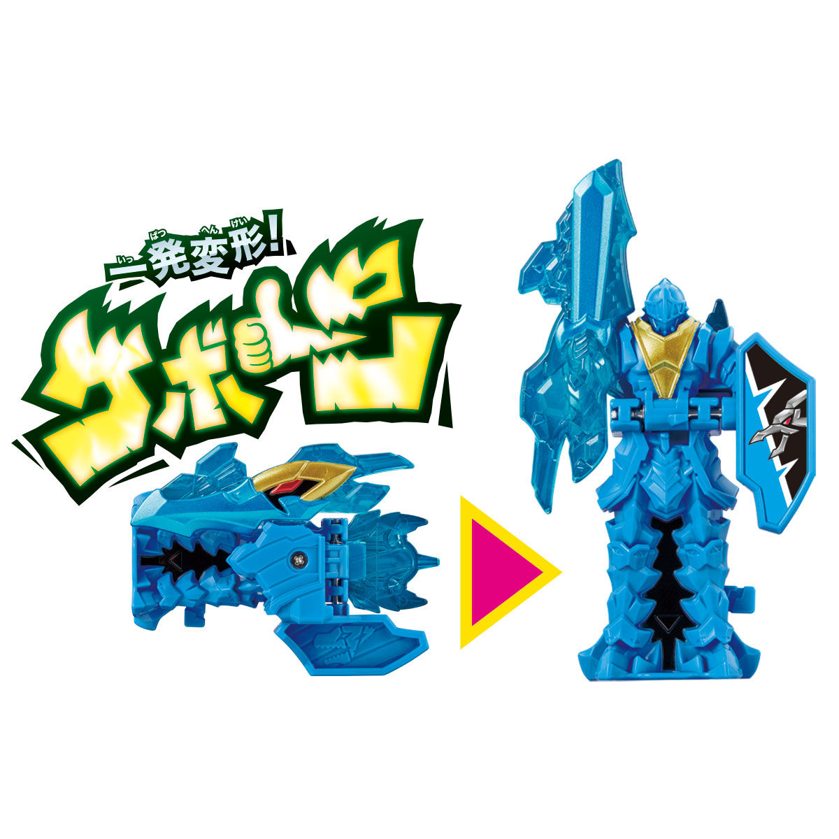 騎士竜戦隊リュウソウジャー『騎士竜シリーズ11 竜装変形 DXヨクリュウオー』可変可動フィギュア-007