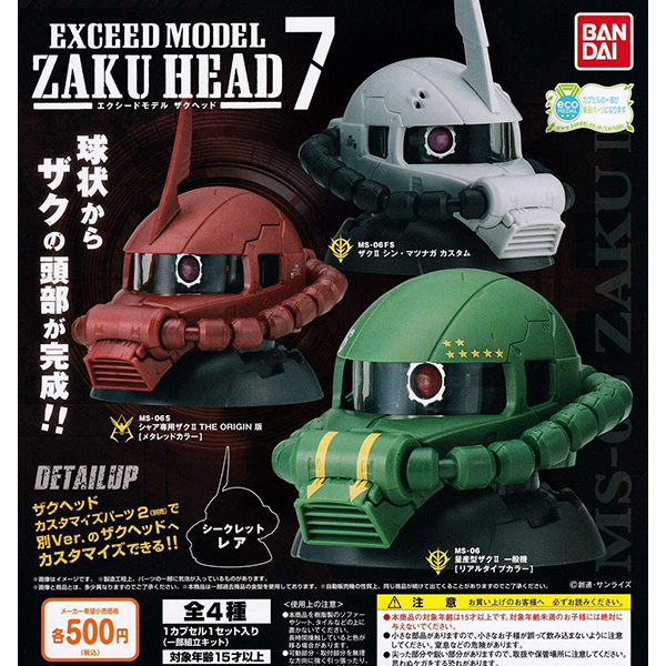 機動戦士ガンダム EXCEED MODEL『ZAKU HEAD 7』ガシャポン