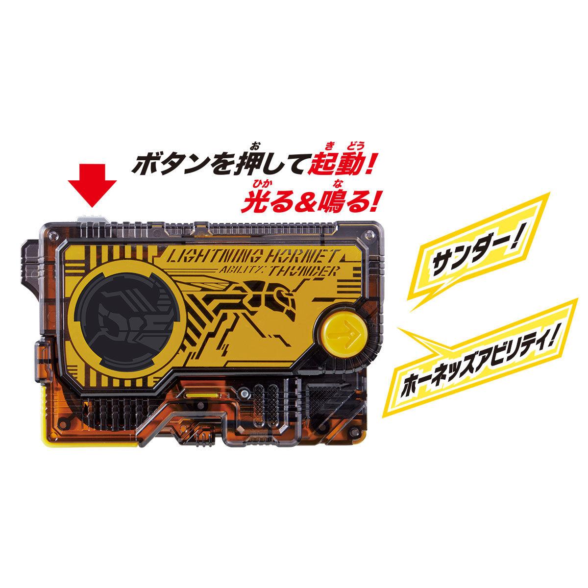 仮面ライダーゼロワン『DXライトニングホーネットプログライズキー』変身なりきり-006
