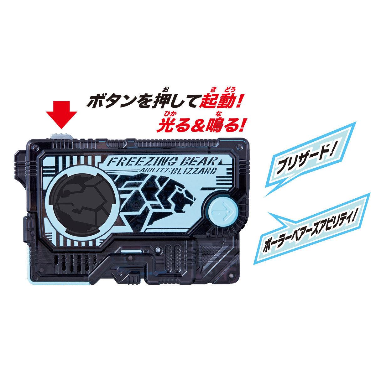 仮面ライダーゼロワン『DXフリージングベアープログライズキー』変身なりきり-006