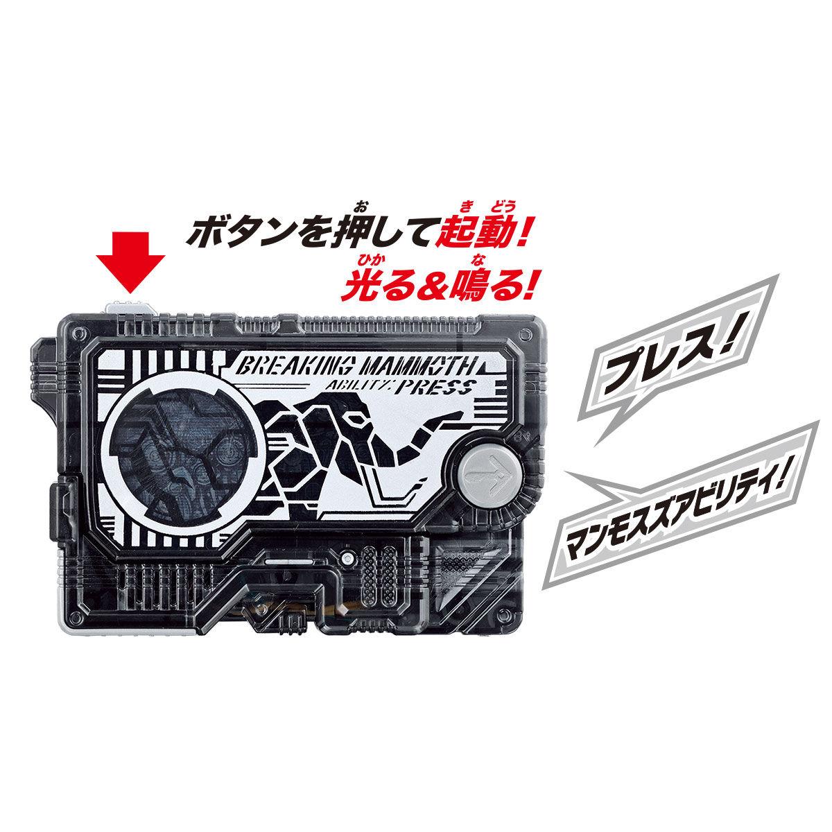 仮面ライダーゼロワン『DXブレイキングマンモス&ブレイキングマンモスプログライズキー』変身なりきり-010