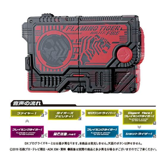 【ガシャポン】サウンドプログライズキーシリーズ『GPプログライズキー03』仮面ライダーゼロワン 変身なりきり-001