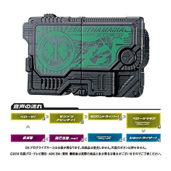 【ガシャポン】サウンドプログライズキーシリーズ『GPプログライズキー03』仮面ライダーゼロワン 変身なりきり-003