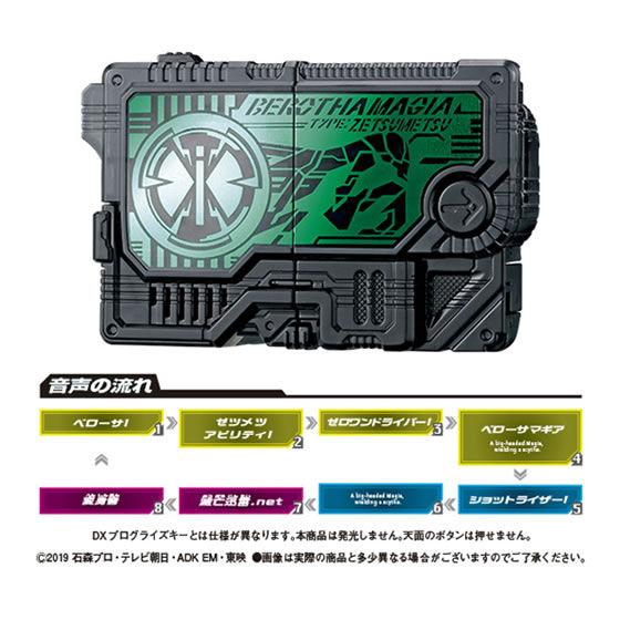 【ガシャポン】サウンドプログライズキーシリーズ『GPプログライズキー03』仮面ライダーゼロワン 変身なりきり-005