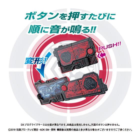 【ガシャポン】サウンドプログライズキーシリーズ『GPプログライズキー03』仮面ライダーゼロワン 変身なりきり-006