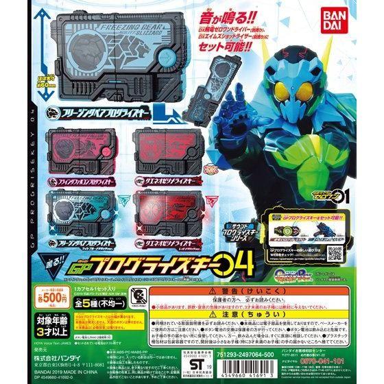【ガシャポン】サウンドプログライズキーシリーズ『GPプログライズキー04』仮面ライダーゼロワン 変身なりきり