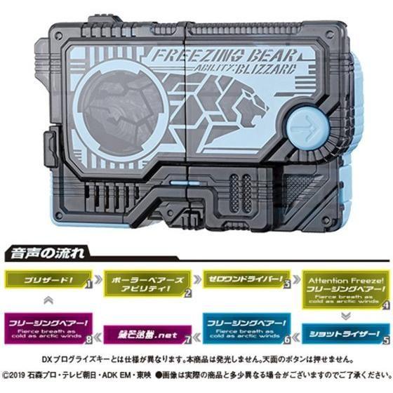 【ガシャポン】サウンドプログライズキーシリーズ『GPプログライズキー04』仮面ライダーゼロワン 変身なりきり-001
