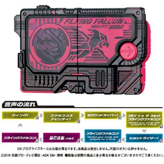 【ガシャポン】サウンドプログライズキーシリーズ『GPプログライズキー04』仮面ライダーゼロワン 変身なりきり-003