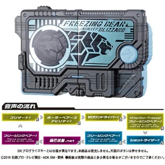 【ガシャポン】サウンドプログライズキーシリーズ『GPプログライズキー04』仮面ライダーゼロワン 変身なりきり-004
