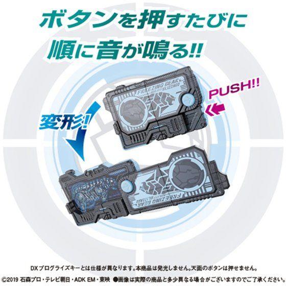 【ガシャポン】サウンドプログライズキーシリーズ『GPプログライズキー04』仮面ライダーゼロワン 変身なりきり-006