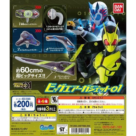 【ガシャポン】なりきり空ビシリーズ『ビッグエアーガジェット01』仮面ライダーゼロワン 変身なりきり