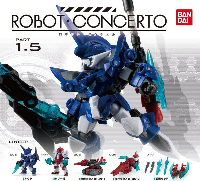 ガシャポン『ROBOT CONCERTO 1.5』ブロックトイ-006