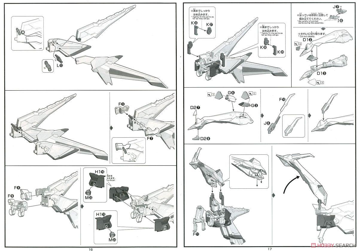 HGUC 1/144『ペーネロペー』機動戦士ガンダム 閃光のハサウェイ プラモデル-035