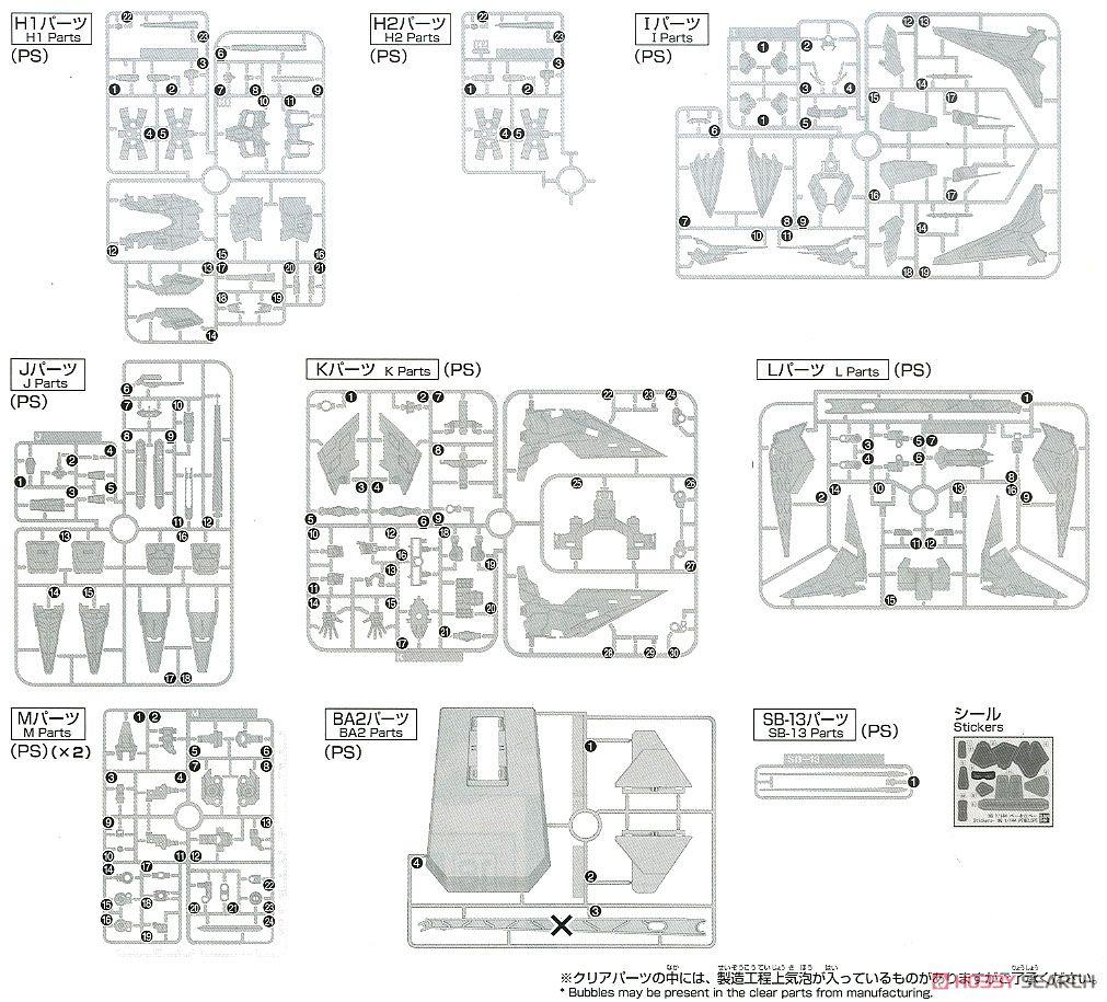 HGUC 1/144『ペーネロペー』機動戦士ガンダム 閃光のハサウェイ プラモデル-045