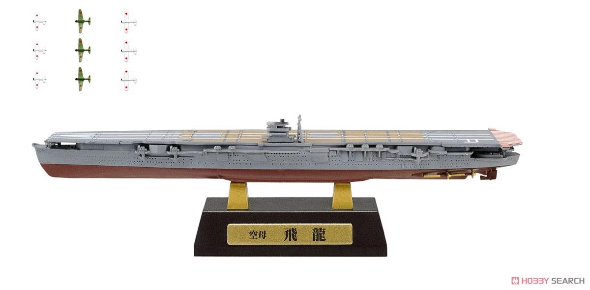 【食玩】1/2000『世界の艦船キット vol.2』プラモデル 10個入りBOX-010