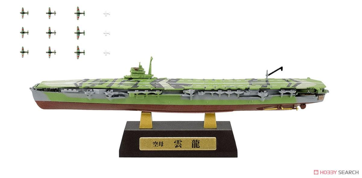 【食玩】1/2000『世界の艦船キット vol.2』プラモデル 10個入りBOX-012