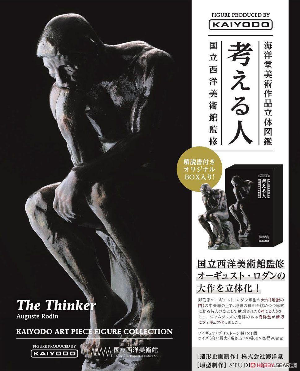 海洋堂美術作品立体図鑑『考える人』完成品フィギュア-002