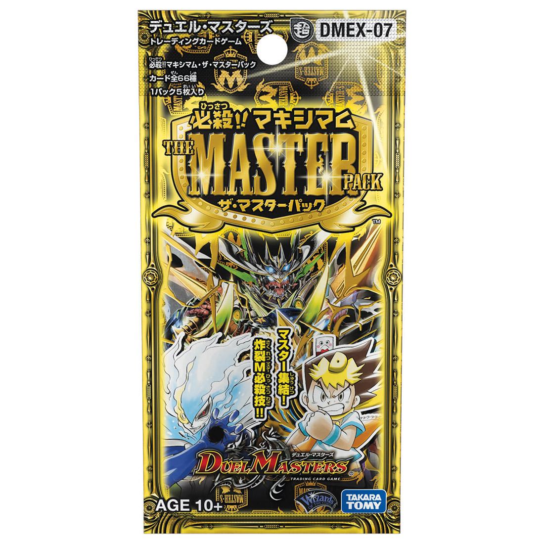 デュエル・マスターズTCG『DMEX-07 必殺!!マキシマム・ザ・マスターパック DP-BOX』トレカ-004