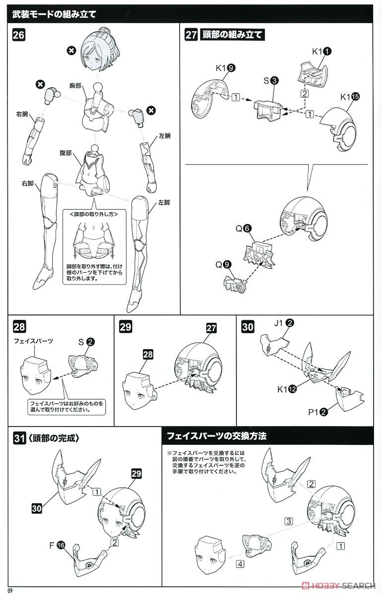 【再販】メガミデバイス『SOLホーネット』1/1 プラモデル-031