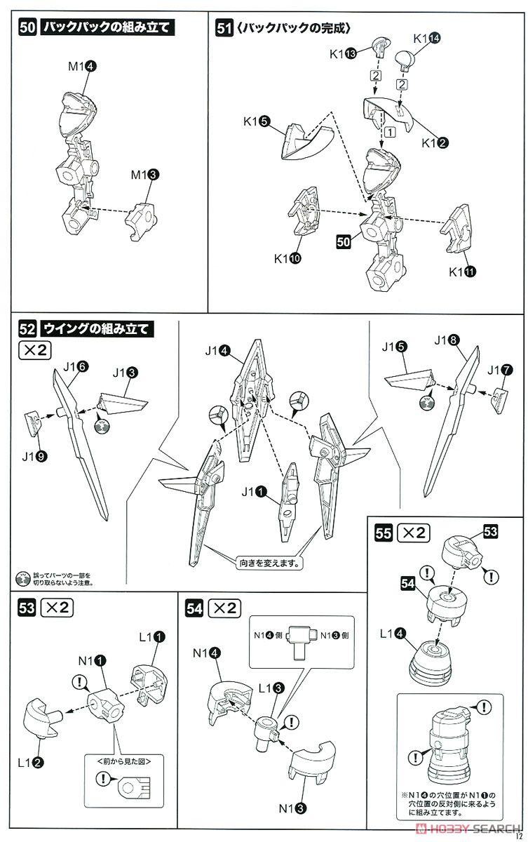 【再販】メガミデバイス『SOLホーネット』1/1 プラモデル-034