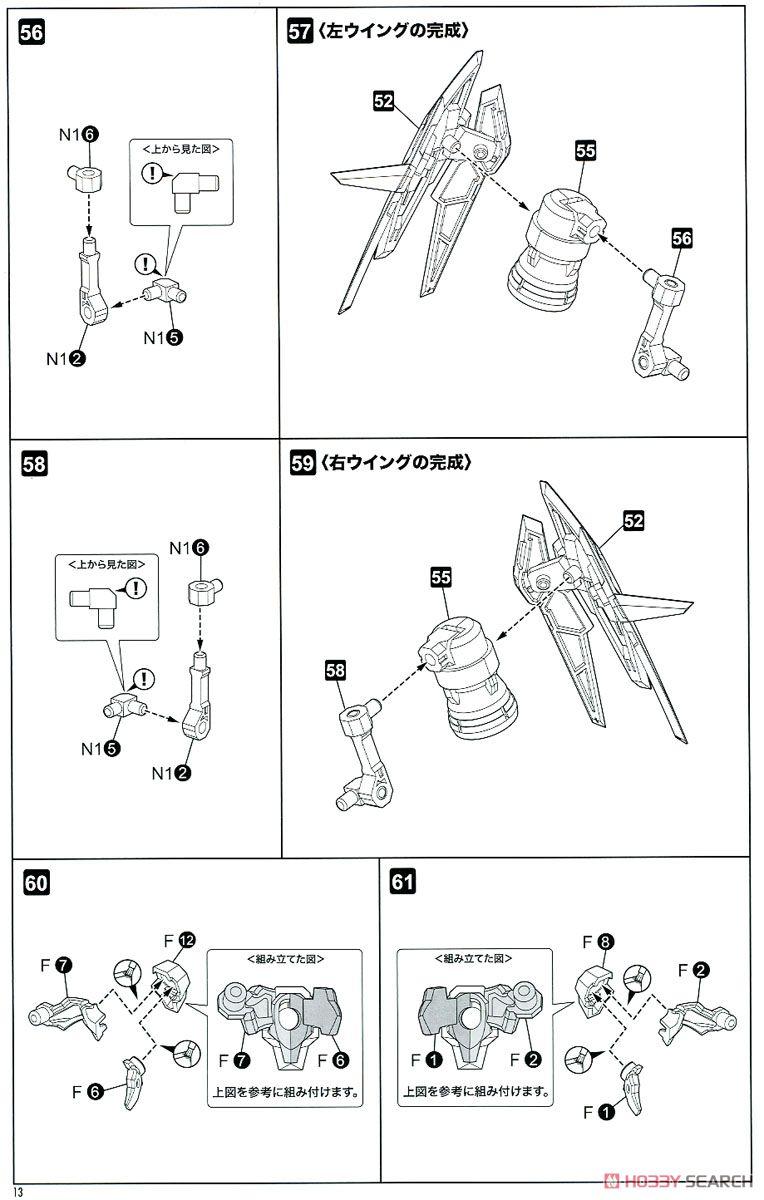 【再販】メガミデバイス『SOLホーネット』1/1 プラモデル-035