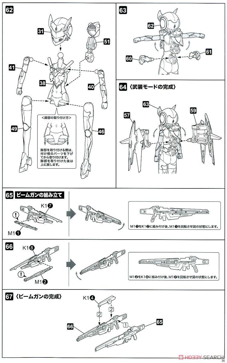【再販】メガミデバイス『SOLホーネット』1/1 プラモデル-036