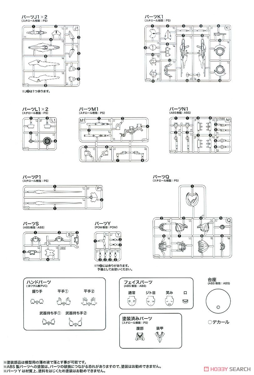 【再販】メガミデバイス『SOLホーネット』1/1 プラモデル-040