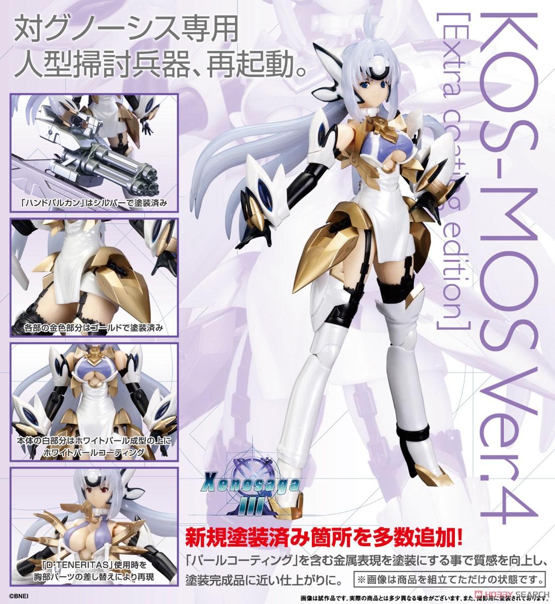 【再販】ゼノサーガIII『KOS-MOS(コスモス)Ver.4 エクストラコーティングエディション』1/12 プラモデル-017