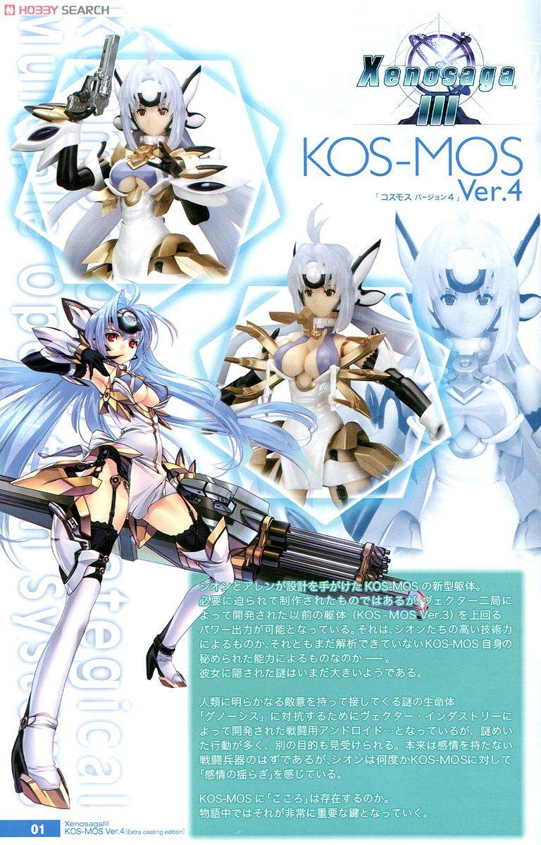 【再販】ゼノサーガIII『KOS-MOS(コスモス)Ver.4 エクストラコーティングエディション』1/12 プラモデル-028