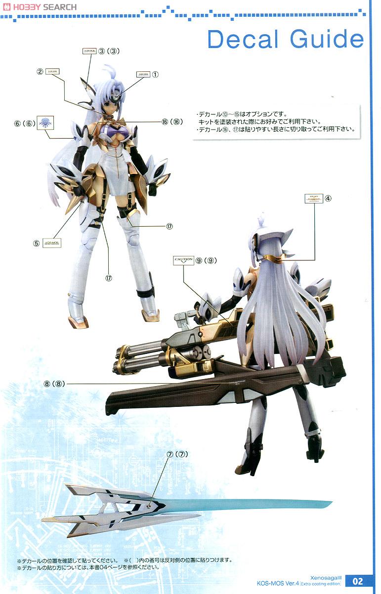 【再販】ゼノサーガIII『KOS-MOS(コスモス)Ver.4 エクストラコーティングエディション』1/12 プラモデル-031