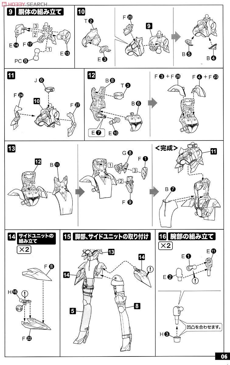 【再販】ゼノサーガIII『KOS-MOS(コスモス)Ver.4 エクストラコーティングエディション』1/12 プラモデル-033