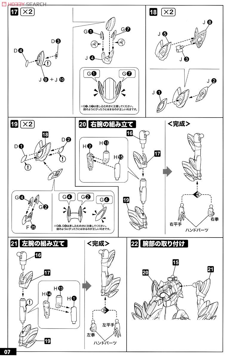【再販】ゼノサーガIII『KOS-MOS(コスモス)Ver.4 エクストラコーティングエディション』1/12 プラモデル-034