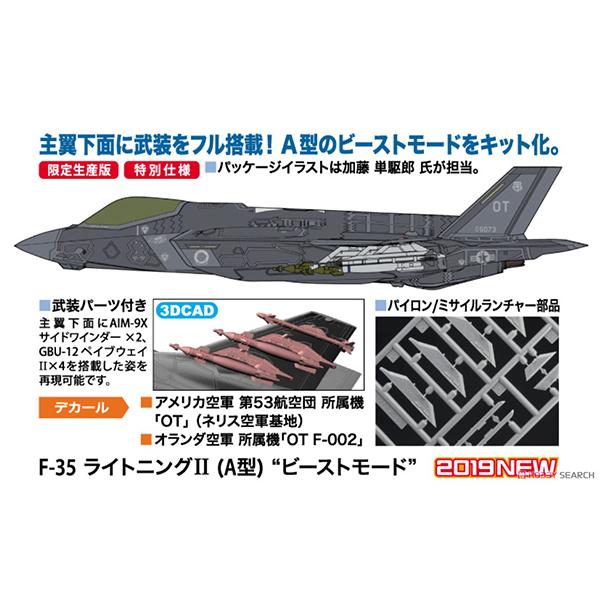 """1/72『F-35 ライトニングII(A型)""""ビーストモード""""』プラモデル"""