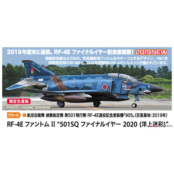 "1/72『RF-4E ファントムII ""501SQ ファイナルイヤー 2020(洋上迷彩)""』プラモデル"