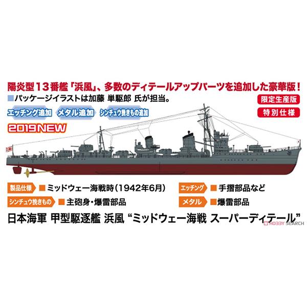 """1/350『日本海軍 甲型駆逐艦 浜風""""ミッドウェー海戦 スーパーディテール""""』プラモデル"""