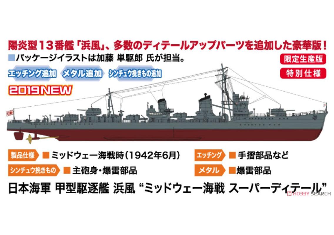 """1/350『日本海軍 甲型駆逐艦 浜風""""ミッドウェー海戦 スーパーディテール""""』プラモデル-002"""