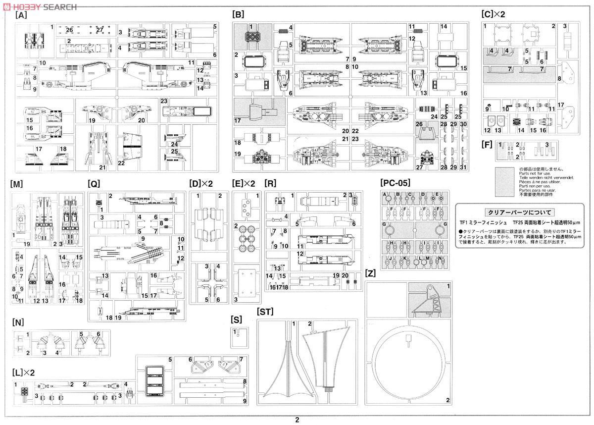 【再販】超時空要塞マクロス『SDF-1 マクロス要塞艦 w/プロメテウス&ダイダロス』1/4000 プラモデル-018