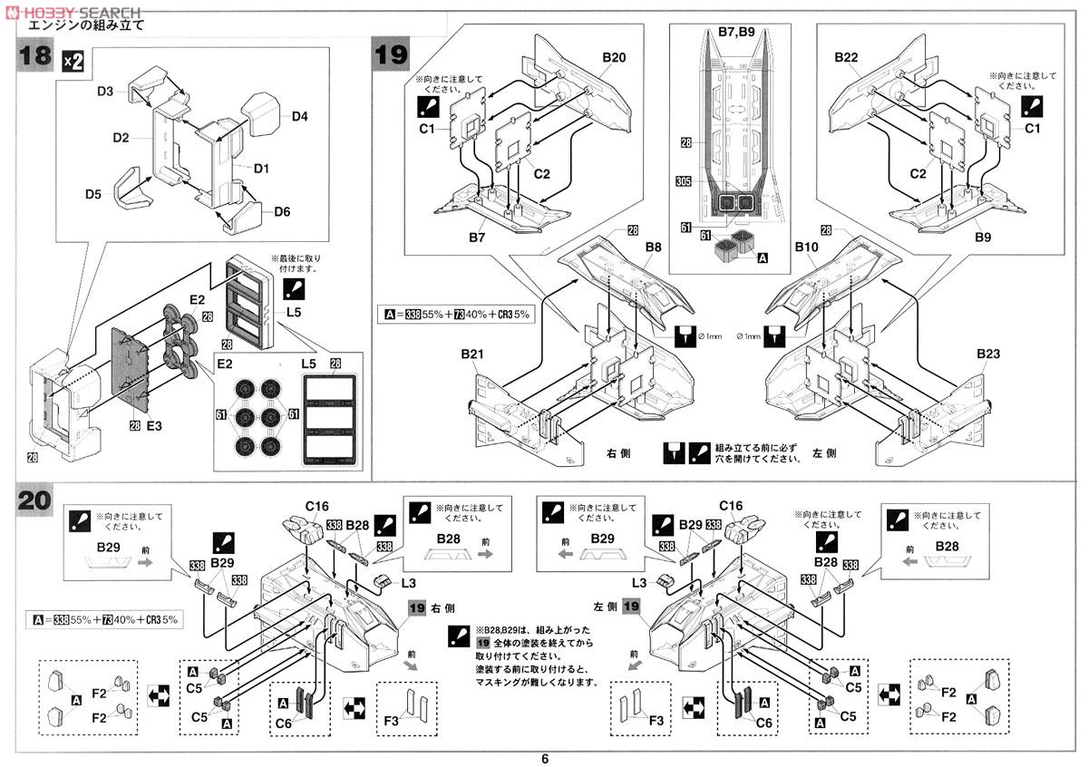 【再販】超時空要塞マクロス『SDF-1 マクロス要塞艦 w/プロメテウス&ダイダロス』1/4000 プラモデル-022