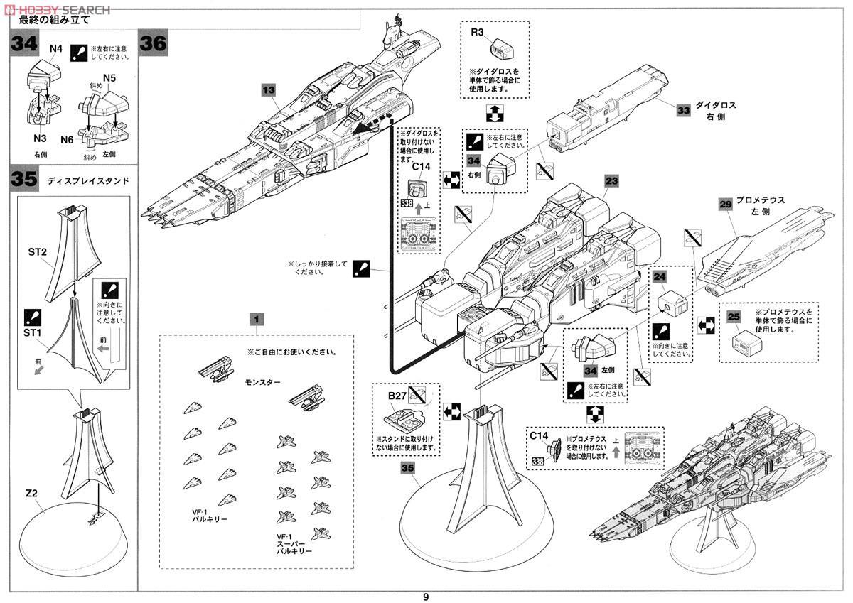 【再販】超時空要塞マクロス『SDF-1 マクロス要塞艦 w/プロメテウス&ダイダロス』1/4000 プラモデル-025