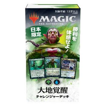 マジック:ザ・ギャザリング『日本限定 チャレンジャーデッキ 大地覚醒』トレカ