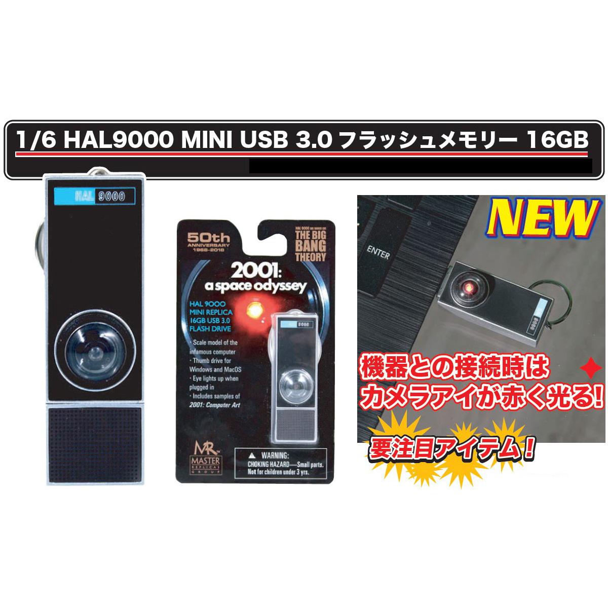 2001年宇宙の旅『HAL9000 MINI USB 3.0 フラッシュメモリー 16GB』1/6 USBメモリ-004