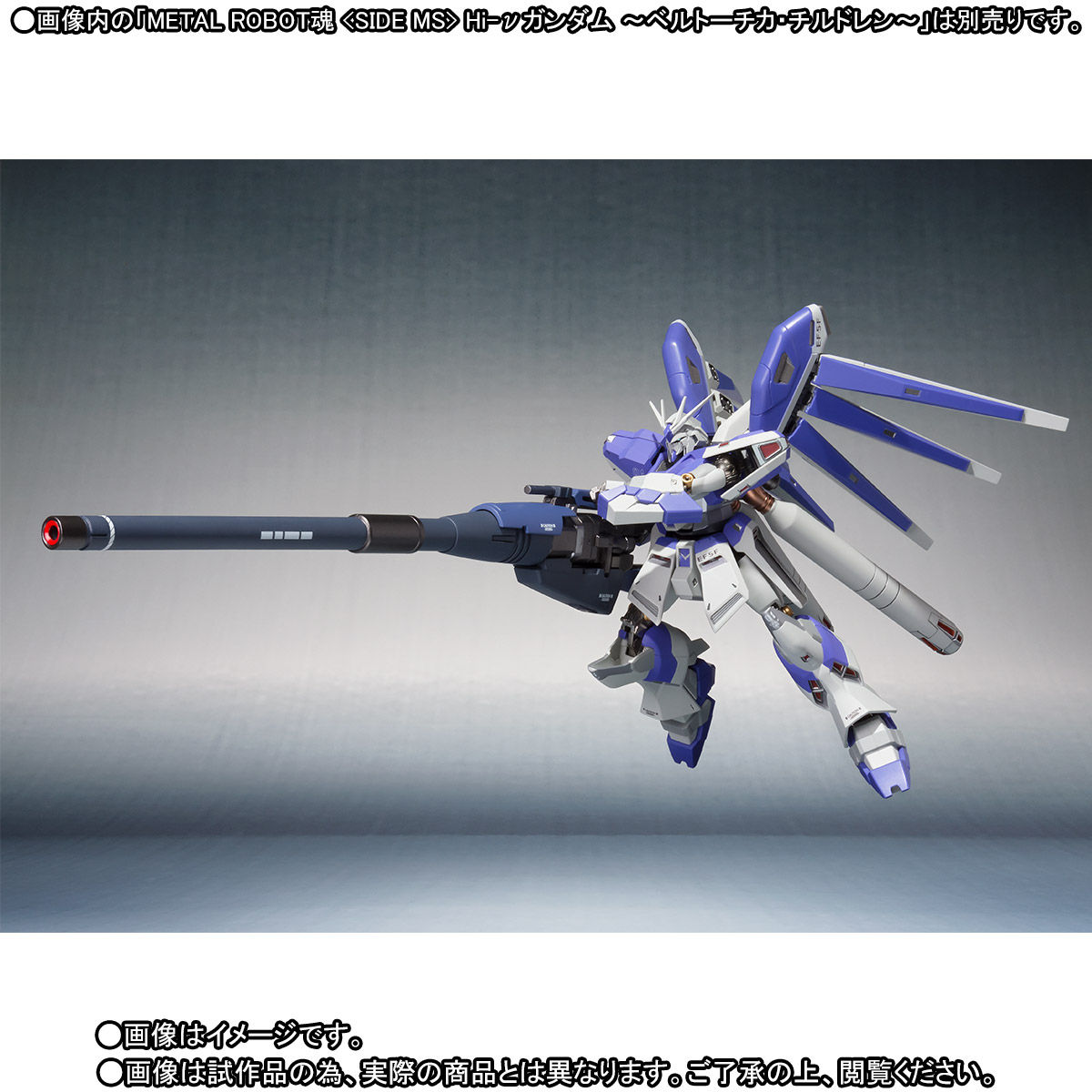 METAL ROBOT魂〈SIDE MS〉『Hi-νガンダム専用ハイパー・メガ・バズーカ・ランチャー』パーツセット-002