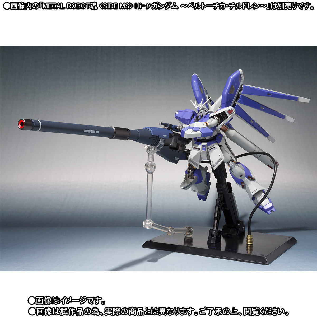 METAL ROBOT魂〈SIDE MS〉『Hi-νガンダム専用ハイパー・メガ・バズーカ・ランチャー』パーツセット-003