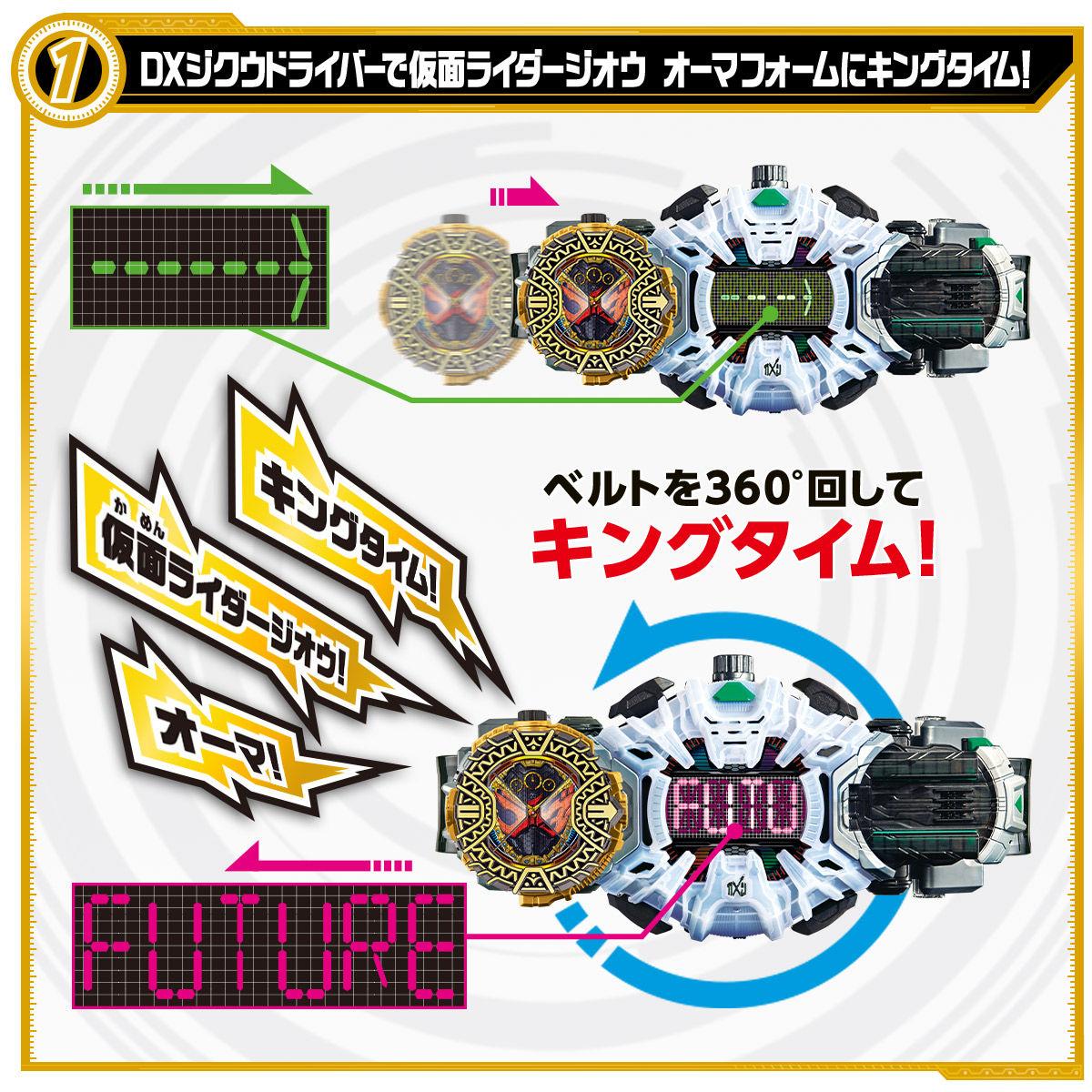 【限定販売】仮面ライダージオウ『DXオーマジオウライドウォッチ』変身なりきり-002