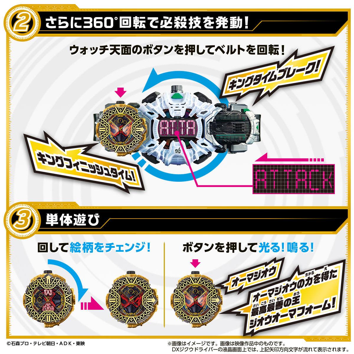【限定販売】仮面ライダージオウ『DXオーマジオウライドウォッチ』変身なりきり-003