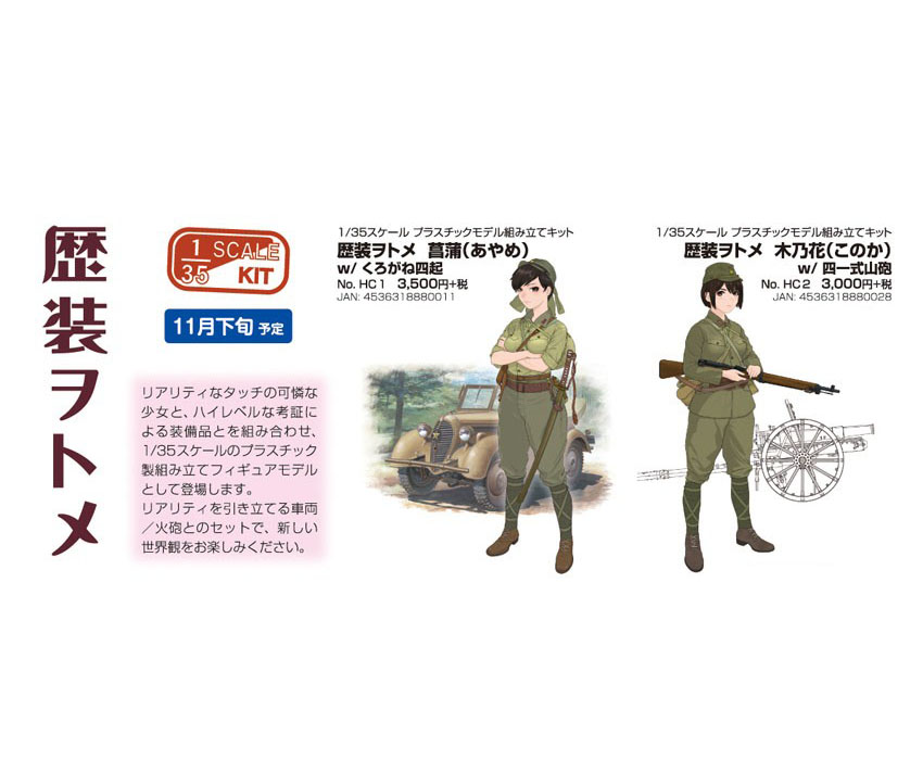 歴装ヲトメ『木乃花(このか)w/四一式山砲』1/35 プラモデル-002