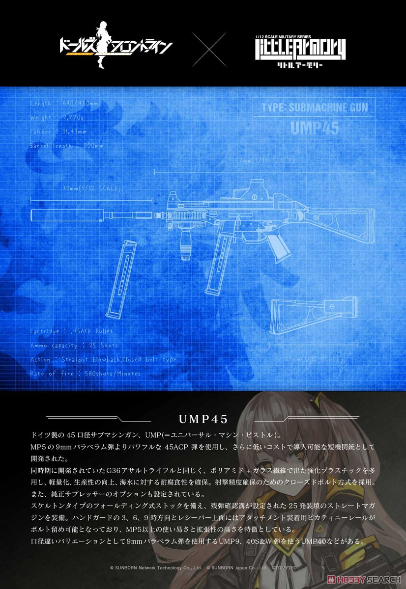 リトルアーモリー LADF02『ドールズフロントラインUMP45タイプ』1/12 プラモデル-013