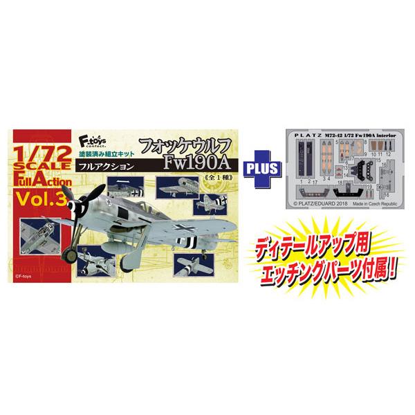 【食玩】1/72 フルアクション『フォッケウルフ Fw190A +ディテールアップパーツ付き』プラモデル